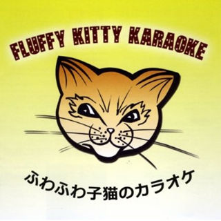 Fluffy Kitty Karaoke