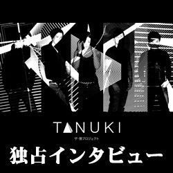 Interview: The Tanuki Project